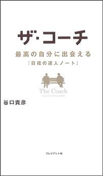 [谷口 貴彦]のザ・コーチ