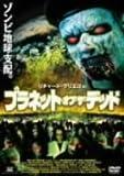 プラネット・オブ・ザ・デッド [DVD]