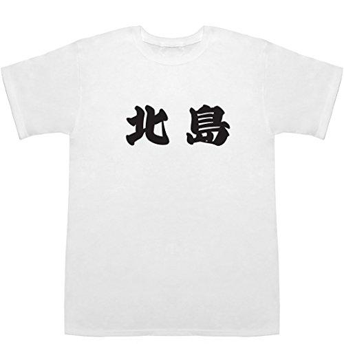 北島 T-shirts ホワイト XS【北島達也】【北島三郎...