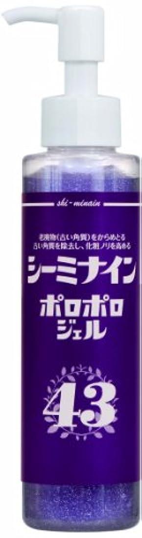 仮定洗う順応性シーミナイン43ポロポロジェル