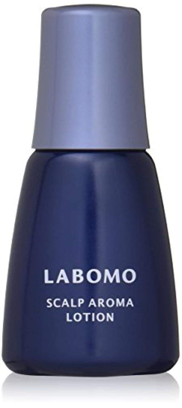 最終小数しょっぱいLABOMO(ラボモ) スカルプアロマ 育毛ローション BLUE 【薬用育毛剤】 医薬部外品