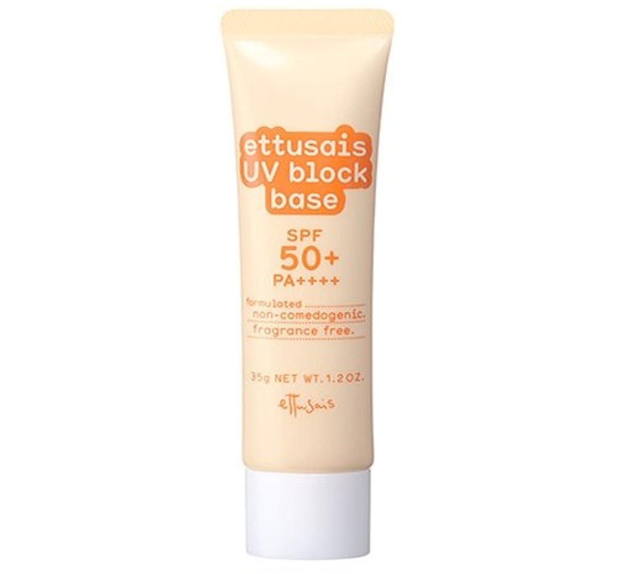 疫病テンポ鉛エテュセ UVブロックベース 日焼け止め化粧下地 SPF50+?PA++++ 35g