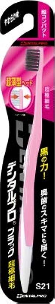 怠感ライン連合【まとめ買い】デンタルプロ ブラック 超極細毛超コンパクトやわらかめ ×3個