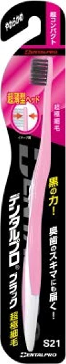 刃軽量暴動【まとめ買い】デンタルプロ ブラック 超極細毛超コンパクトやわらかめ ×6個