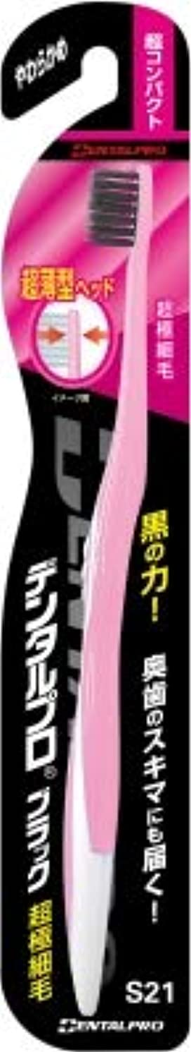 八反論苦【まとめ買い】デンタルプロ ブラック 超極細毛超コンパクトやわらかめ ×3個