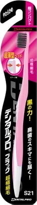 行き当たりばったりワイド鎖【まとめ買い】デンタルプロ ブラック 超極細毛超コンパクトやわらかめ ×3個