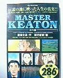 Masterキートン 王の涙 (My First Big)