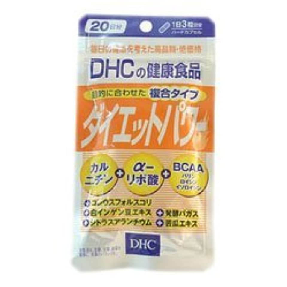 集中健康的おもしろい【DHC】ダイエットパワー 20日分 (60粒) ×20個セット
