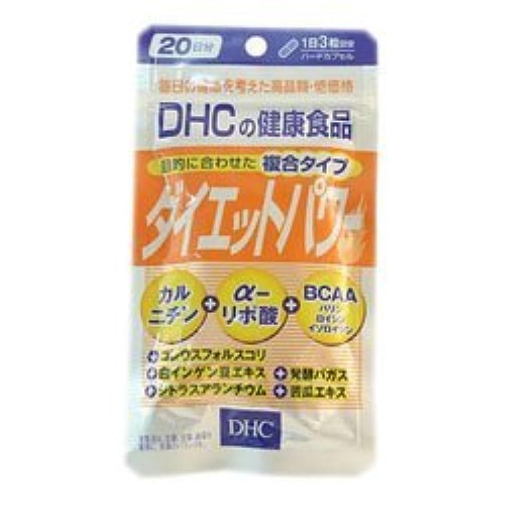 批判手伝うラップ【DHC】ダイエットパワー 20日分 (60粒) ×20個セット