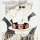 よしながふみ 「西洋骨董洋菓子店・4」 ドラマCD