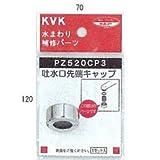 KVK吐水口キャップセットメッキPZ520CP3