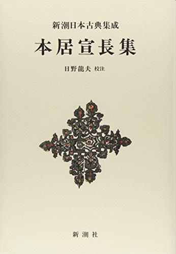 新潮日本古典集成〈新装版〉 本居宣長集