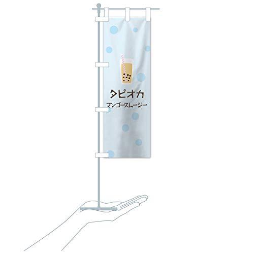 卓上ミニマンゴースムージー のぼり旗 サイズ選べます(卓上ミニのぼり10x30cm 立て台付き)