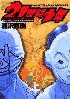 """21世紀少年 上—本格科学冒険漫画 """"ともだち""""の死 (ビッグコミックス)"""