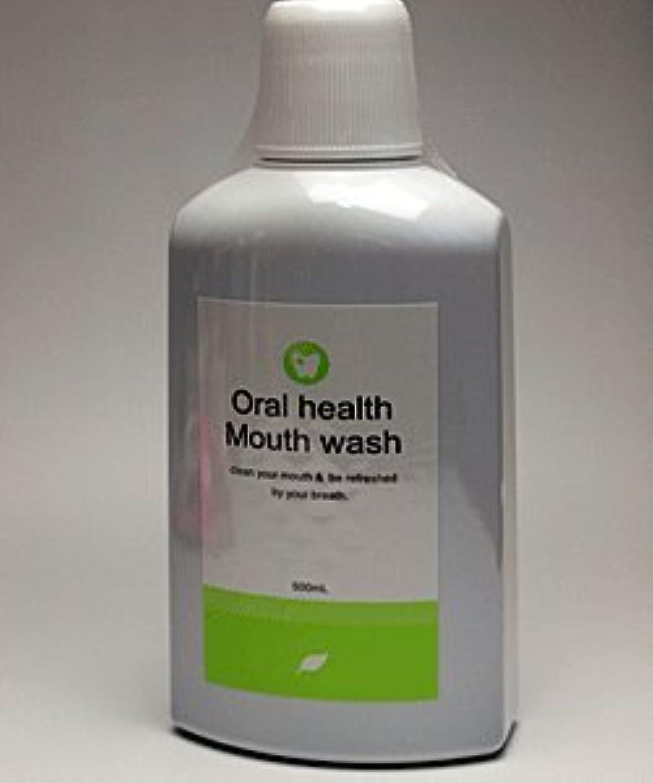 メタリック遺産仕出しますモンルナ オーラルヘルス マウスウォッシュ(洗口液)500ml