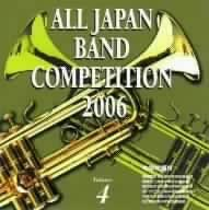 全日本吹奏楽コンクール2006<中学校編IV>