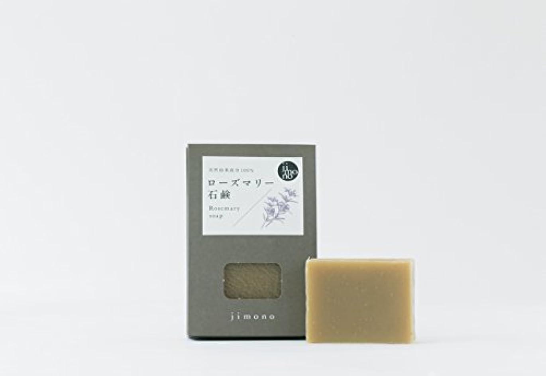 グレー自動化セクタローズマリー石鹸