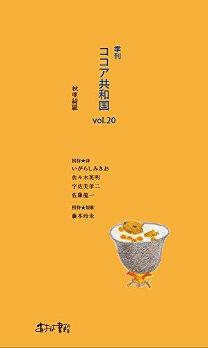 ココア共和国vol.20 季刊ココア共和国