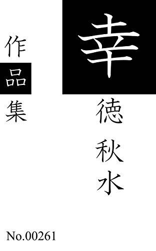 幸徳秋水作品集: 全7作品を収録 (青猫出版)の詳細を見る