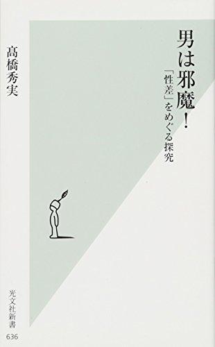 男は邪魔!  「性差」をめぐる探究 (光文社新書)の詳細を見る