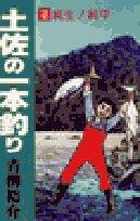 土佐の一本釣り: 純生!純平 (4) (ビッグコミックス)