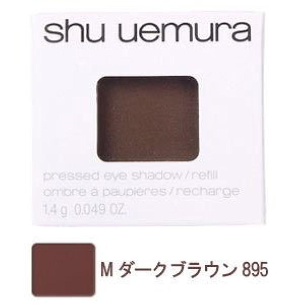 瞑想的箱四回shu uemura シュウ ウエムラ<br>プレスド<br>アイシャドー<br>#M<br>ダークブラウン<br>895<br>レフィル [並行輸入品]