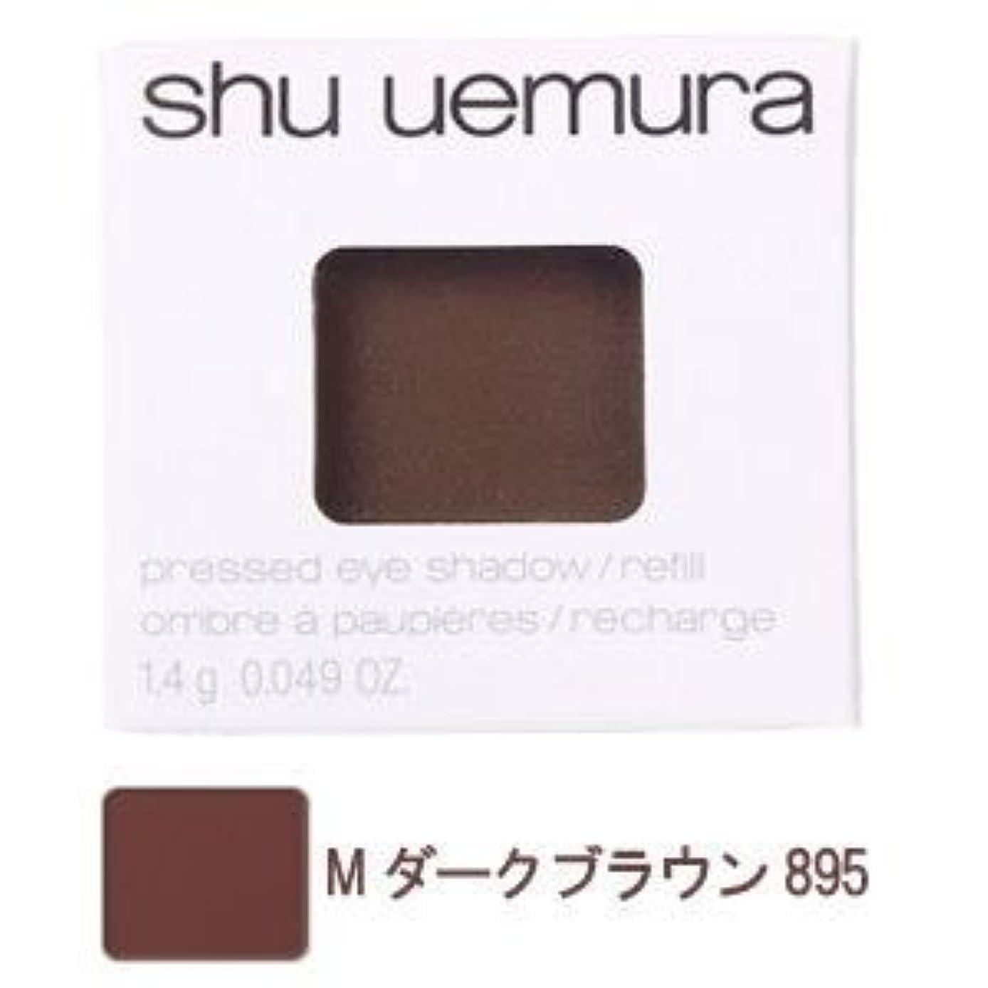 欠かせないアマチュア外側shu uemura シュウ ウエムラ<br>プレスド<br>アイシャドー<br>#M<br>ダークブラウン<br>895<br>レフィル [並行輸入品]