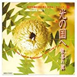 光の国へvol1 歓喜の翼【玉木宏樹の純正律(じゅんせいりつ)音楽CD】