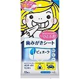 【花王】ピュオーラ 歯みがきシート 15枚入 ×5個セット