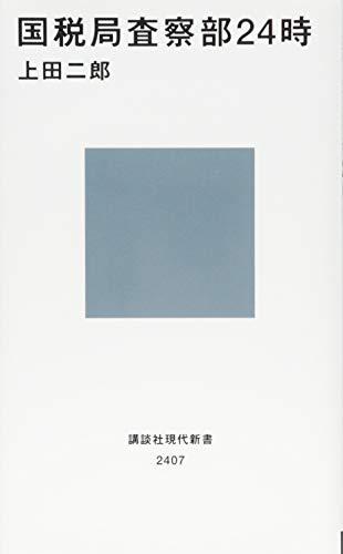 国税局査察部24時 (講談社現代新書)