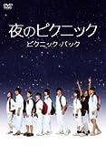 夜のピクニック ピクニックパック [DVD] 画像