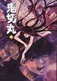 鬼切丸 3 (小学館文庫 くF 3)