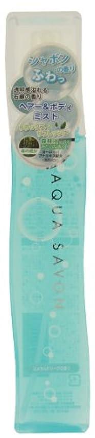 普通に信条性格アクアシャボン ヘアー&ボディミスト 13 S エメラルドソープの香り 150mL
