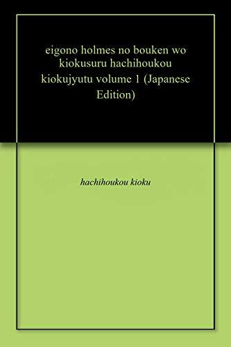 英語のホームズの冒険を記憶する八方向記憶術(Vol01 ボヘミアの醜聞 Chapter-01) 英語のホームズの冒険する八方向記憶術