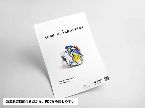 オンラインDMマーケティングツール Posto(β版) Amazon専用プラン 配送チケット500部|オンラインコード版