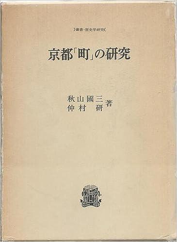 京都「町」の研究 (1975年) (叢...