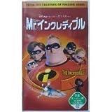 Mr.インクレディブル【字幕版】 [VHS]