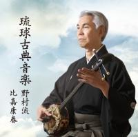 琉球古典音楽6 野村流 下巻