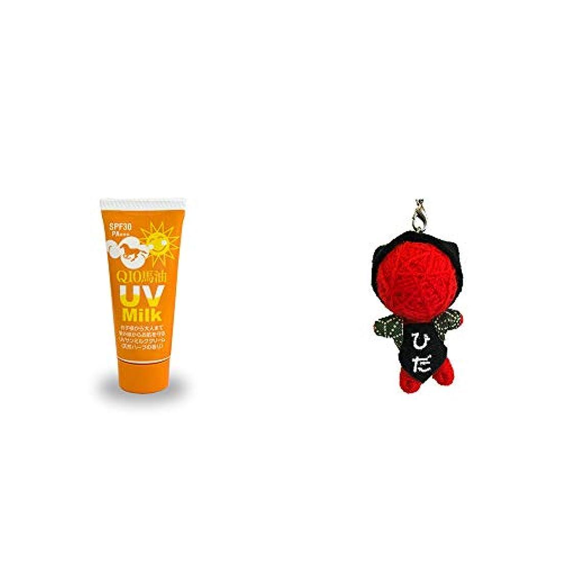 立場警戒レインコート[2点セット] 炭黒泉 Q10馬油 UVサンミルク[天然ハーブ](40g)?ハッピー さるぼぼドール ブドゥドール(ストラップ) / 魔除け?身代わり人形 //