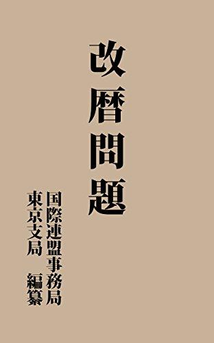 改暦問題(国際連盟事務局東京支局): 昭和6年