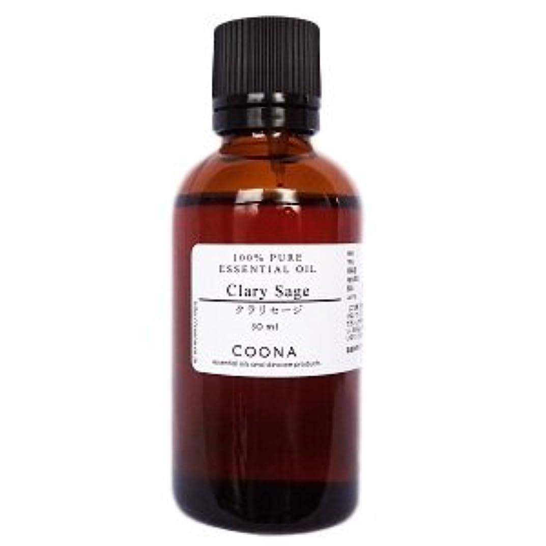スイング艦隊原子炉クラリセージ 50 ml (COONA エッセンシャルオイル アロマオイル 100% 天然植物精油)