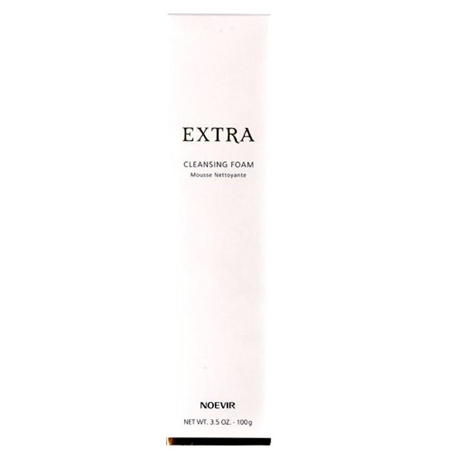 ノエビア エクストラ 薬用クレンジングフォーム<医薬部外品>《100g》