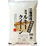 【出荷日に精米】 三重県産 ミルキークイーン 白米 5kg 平成29年産 新米 もっちり食感の低アミロース米