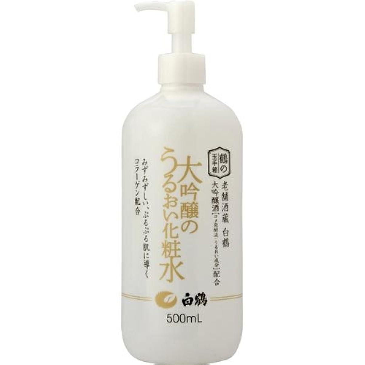 うまれたとティーム構築する白鶴 鶴の玉手箱 薬用 大吟醸のうるおい化粧水 500ml