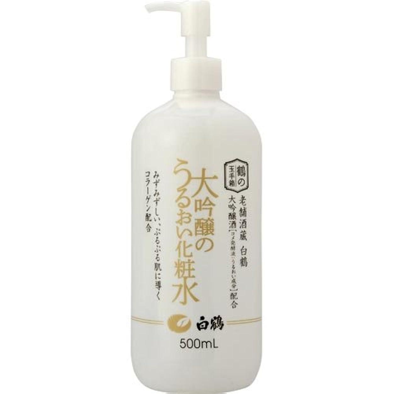 圧倒的ミリメーターぬるい白鶴 鶴の玉手箱 薬用 大吟醸のうるおい化粧水 500ml
