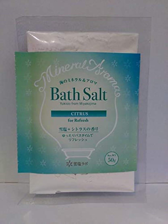 注釈を付ける凶暴なご注意海のミネラル&アロマ Bath Salt 雪塩+シトラスの香り