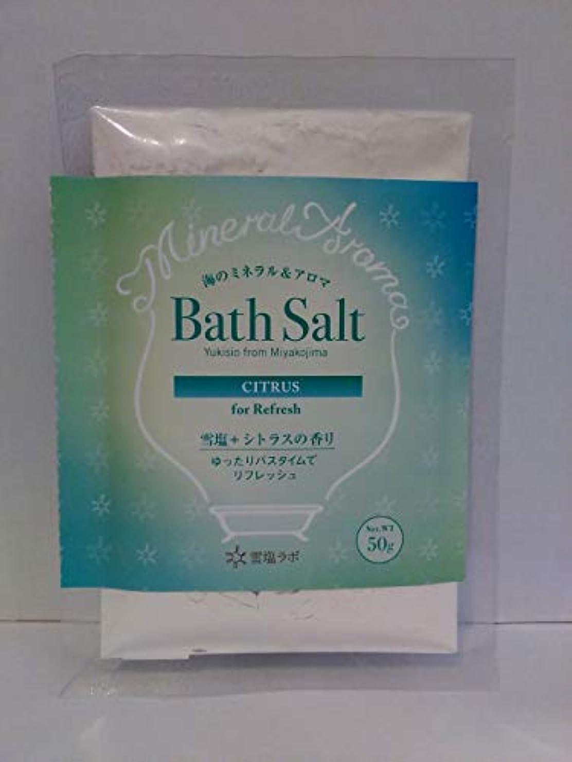 いたずらうまくいけばはっきりと海のミネラル&アロマ Bath Salt 雪塩+シトラスの香り