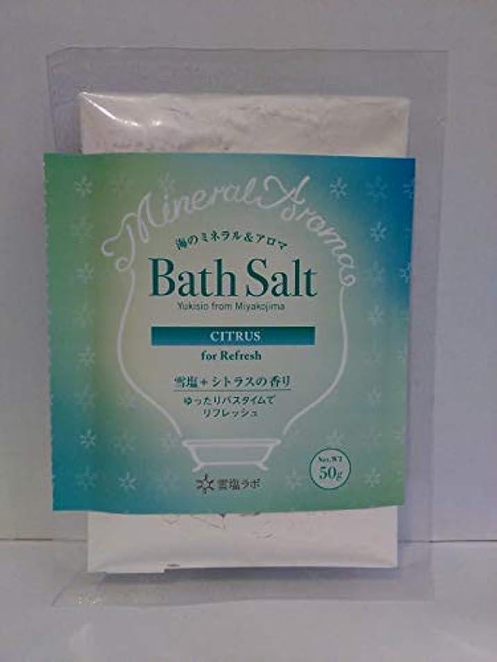 割り当てる補正気づく海のミネラル&アロマ Bath Salt 雪塩+シトラスの香り
