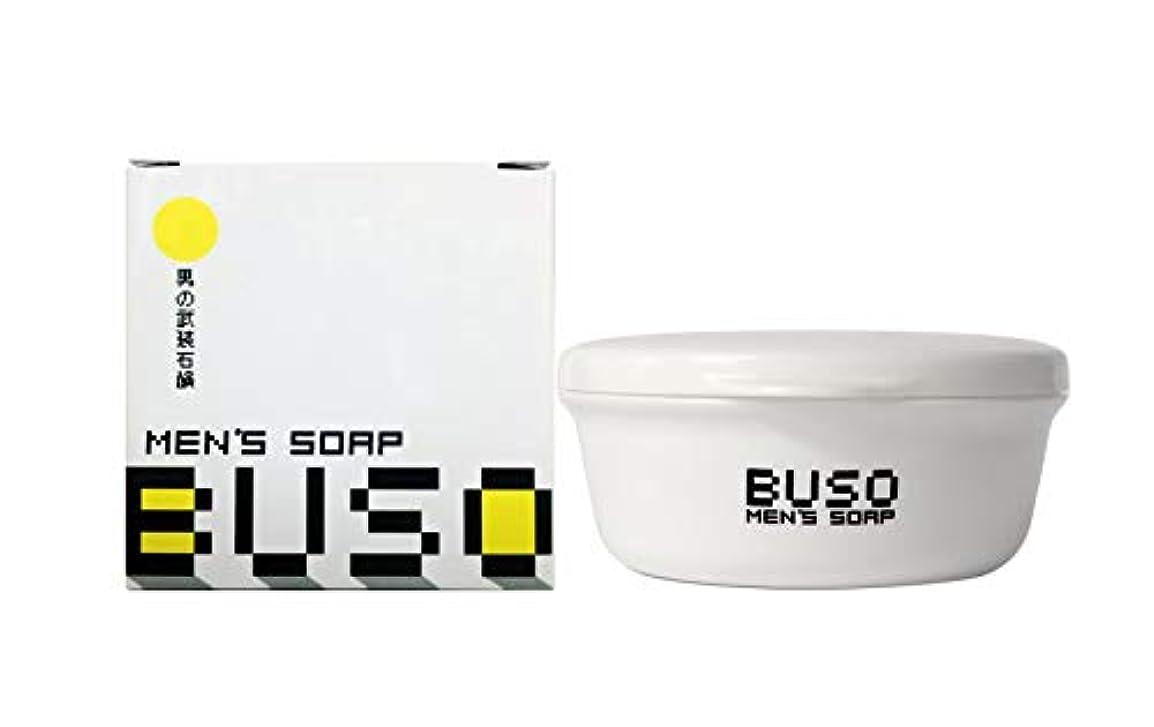技術的なめる高潔な男性美容石鹸 BUSO 武装 メンズソープ(泡立てネット付き)&ソープケース 各1