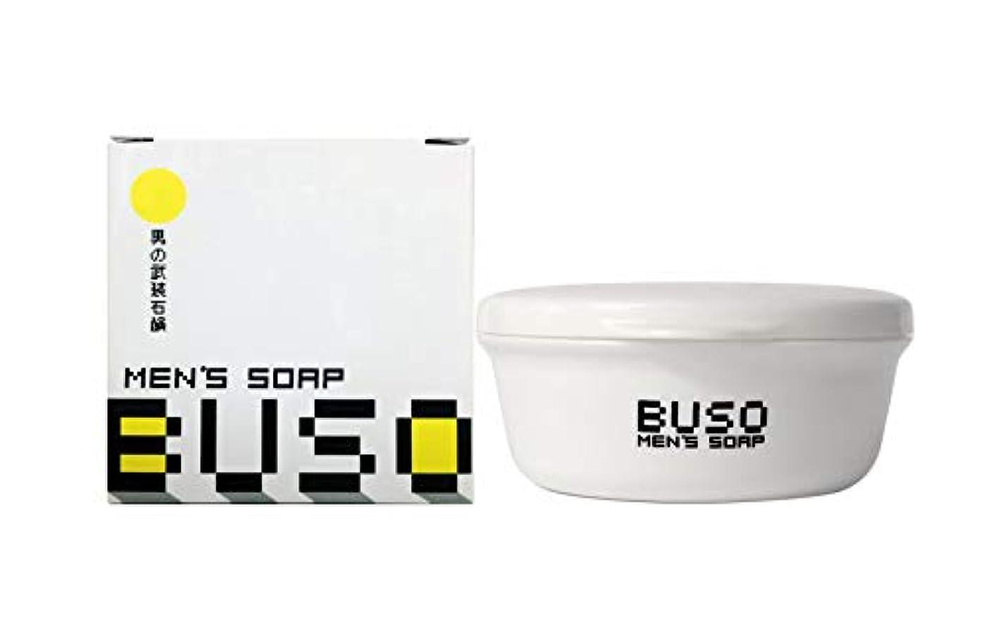 大脳コテージ保証男性美容石鹸 BUSO 武装 メンズソープ(泡立てネット付き)&ソープケース 各1